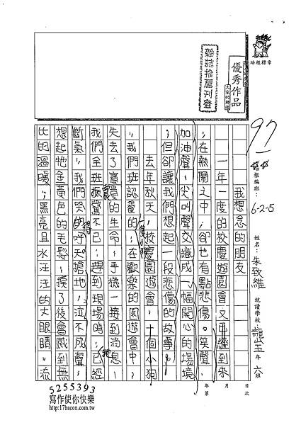 102W5409朱致維 (1)