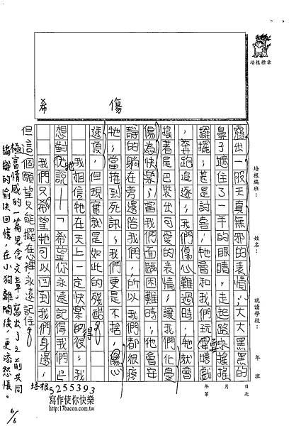 102W5409朱致維 (2)