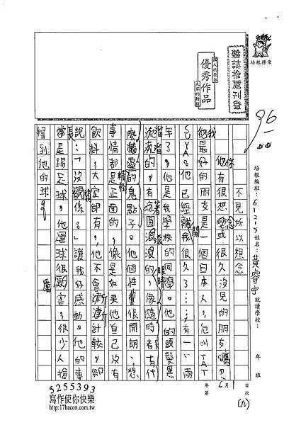 102W5409黃睿宇 (1)