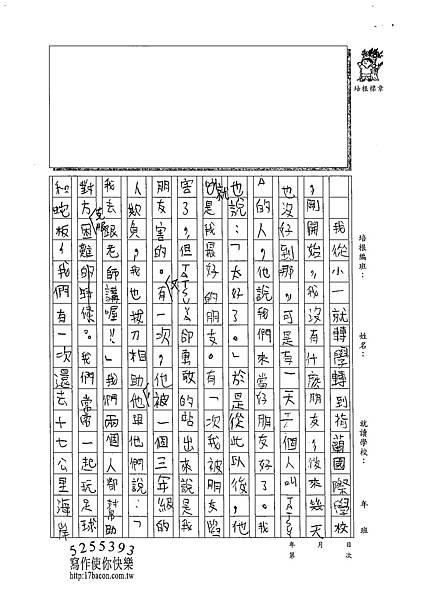 102W5409黃睿宇 (2)