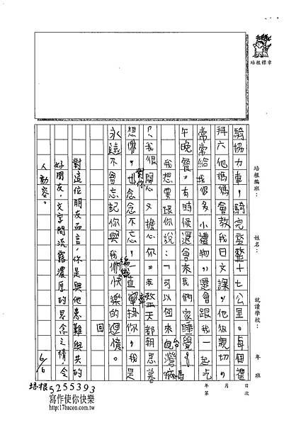 102W5409黃睿宇 (3)