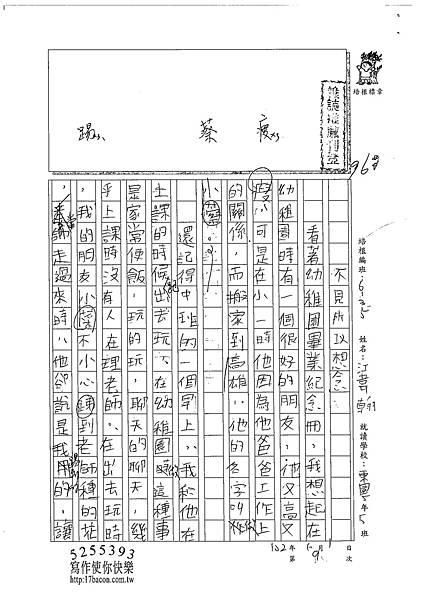 102W5409江韋翰 (1)
