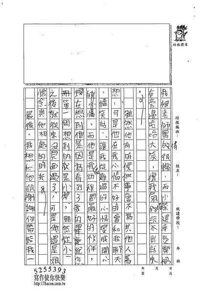 102W5409江韋翰 (2)