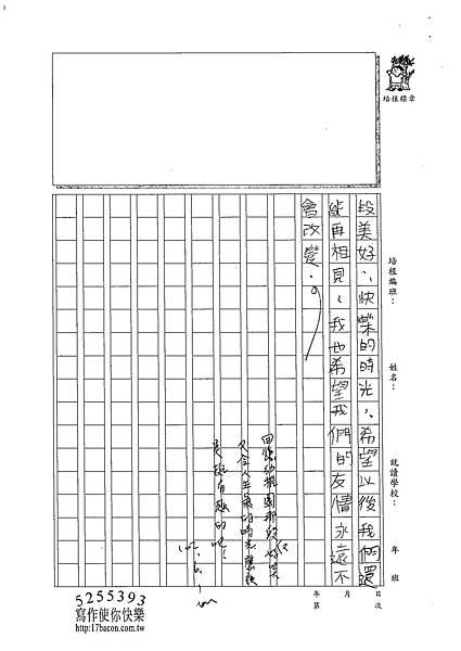 102W5409江韋翰 (3)