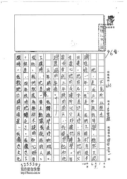 102W5409李宣誼 (1)