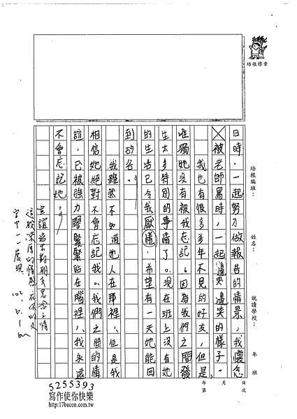 102W5409李宣誼 (2)