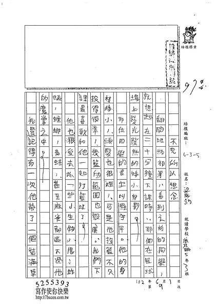 102W5409梁崴鈞 (1)