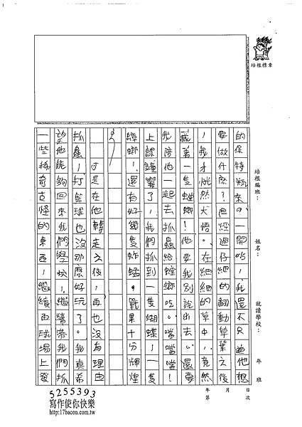 102W5409梁崴鈞 (2)