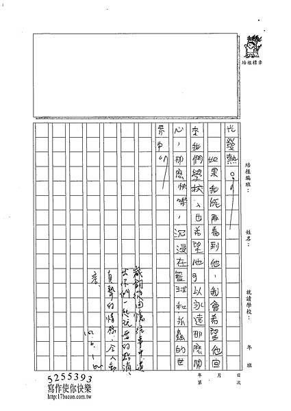 102W5409梁崴鈞 (3)