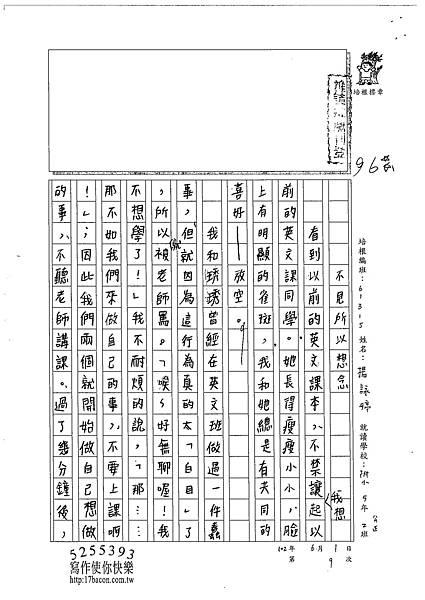 102W5409楊詠婷 (1)