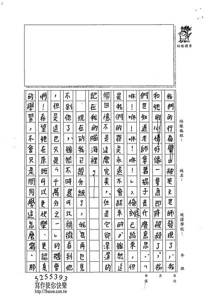 102W5409楊詠婷 (2)