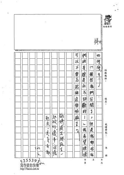 102W5409楊詠婷 (3)