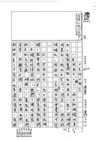 102W5409廖若君 (1)