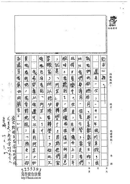 102W5409廖若君 (2)