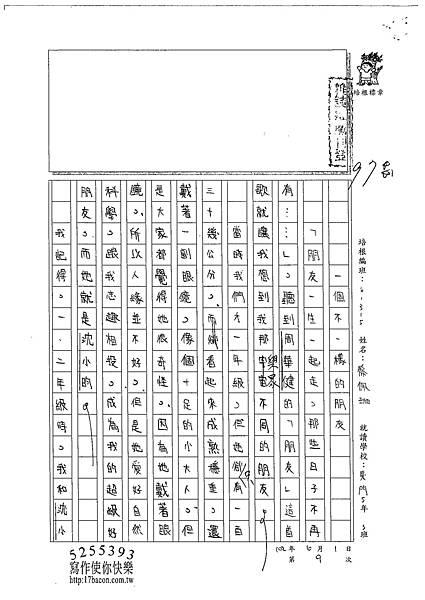 102W5409蔡佩珈 (1)