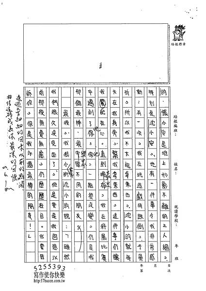 102W5409蔡佩珈 (2)