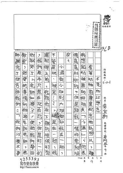 102W5409蔡宜軒 (1)