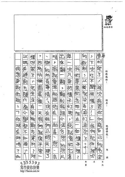 102W5409蔡宜軒 (2)