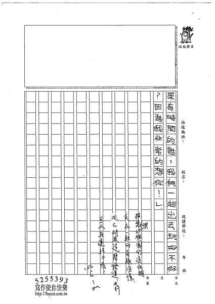 102W5409蔡宜軒 (3)