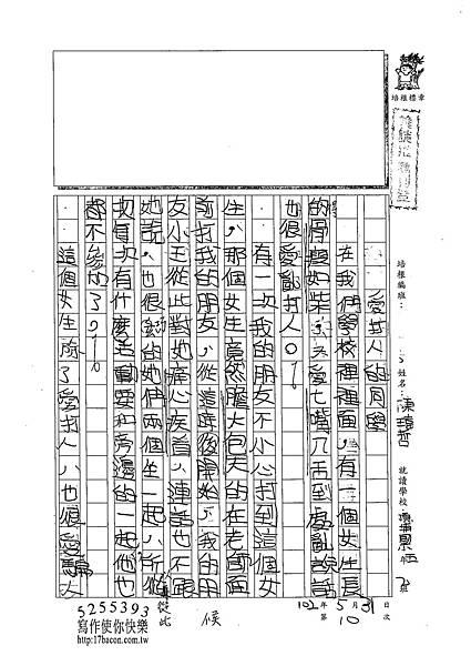 102W5410陳瑋哲 (1)