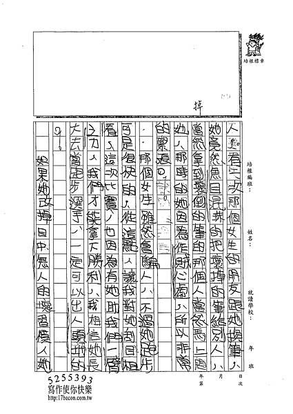 102W5410陳瑋哲 (2)