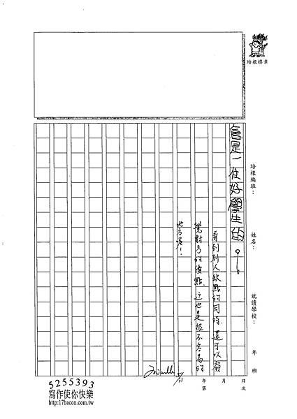 102W5410陳瑋哲 (3)