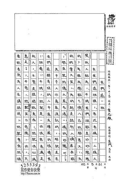 102W5410曾志騏 (1)