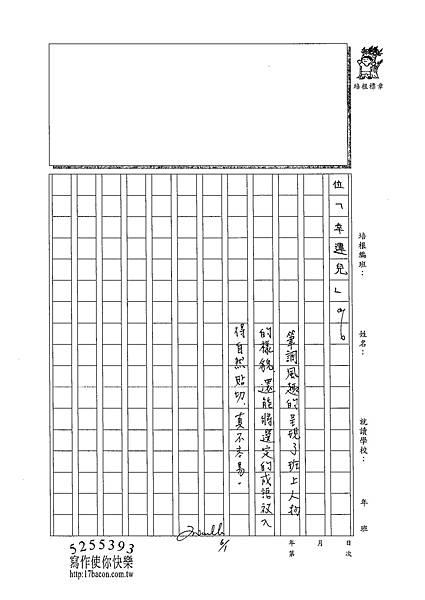 102W5410曾志騏 (3)