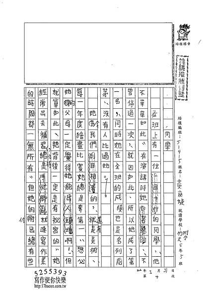 102W5410黃庭婕 (1)