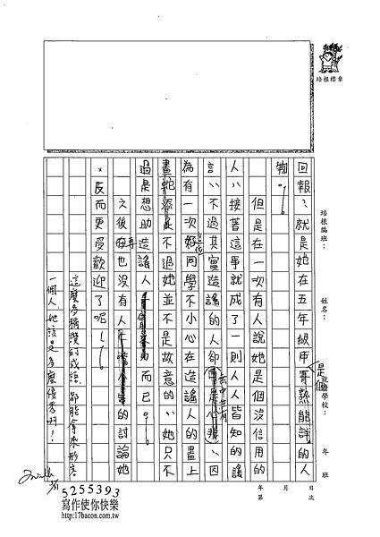 102W5410黃庭婕 (2)