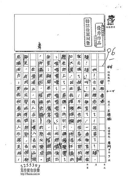 102W5410王靖瑜 (1)