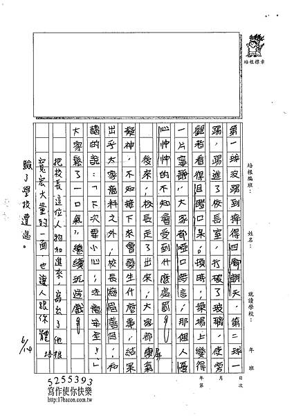 102W5410王靖瑜 (2)