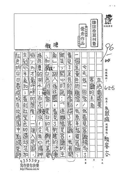 102W5410朱致維 (1)