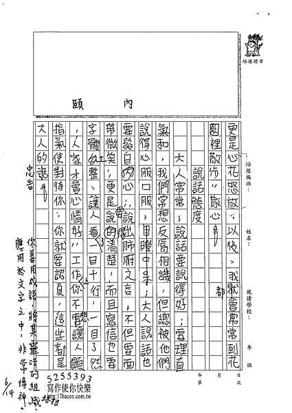 102W5410朱致維 (2)