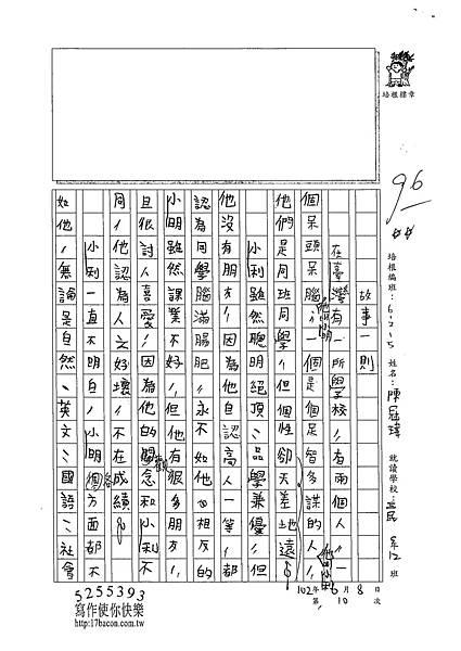 102W5410陳冠瑋 (1)