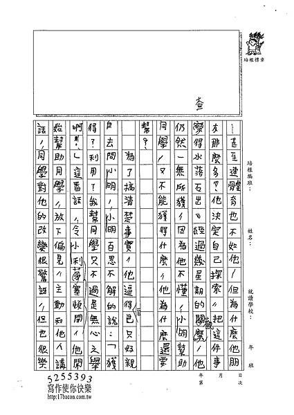 102W5410陳冠瑋 (2)