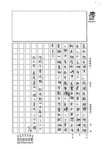 102W5410陳冠瑋 (3)