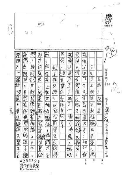 102W5410潘名祺 (1)