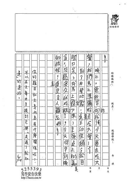 102W5410潘名祺 (2)
