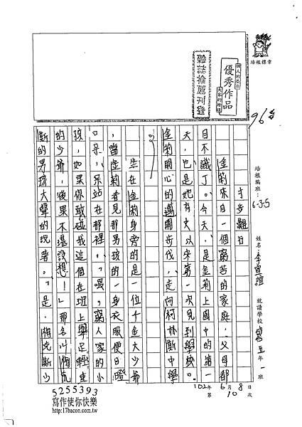 102W5410李宣誼 (1)
