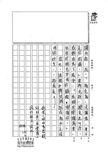 102W5410李宣誼 (3)