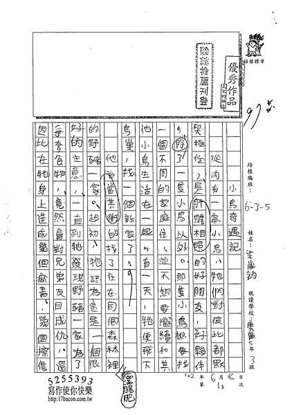 102W5410梁崴鈞 (1)