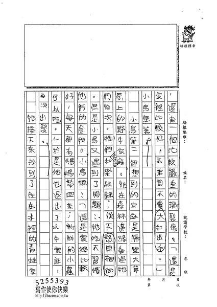 102W5410梁崴鈞 (2)