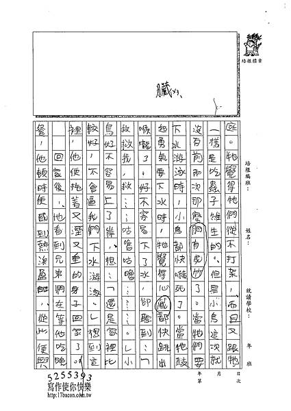 102W5410梁崴鈞 (3)