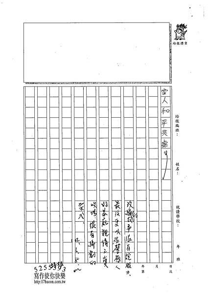 102W5410梁崴鈞 (4)