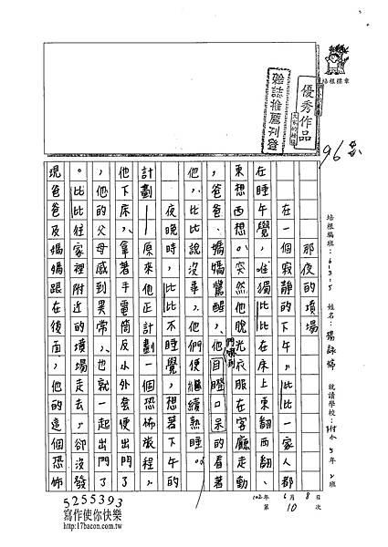 102W5410楊詠婷 (1)