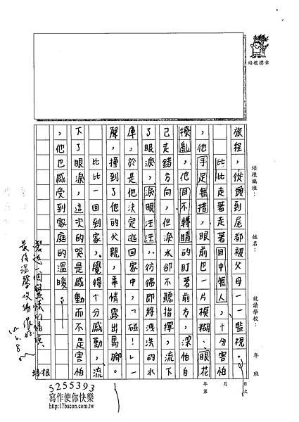 102W5410楊詠婷 (2)