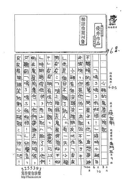 102W5410蔡宜軒 (1)