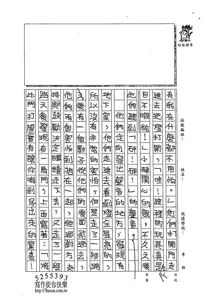 102W5410蔡宜軒 (2)