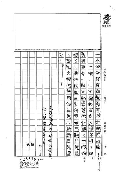 102W5410蔡宜軒 (3)